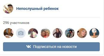 Группа ВКонтакте - Непослушный ребенок